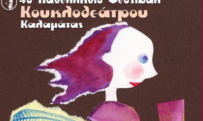 Στο Φουαγιέ του Πνευματικού Κέντρου το 4ο Πανελλήνιο Φεστιβάλ Κουκλοθέατρου Καλαμάτας 4
