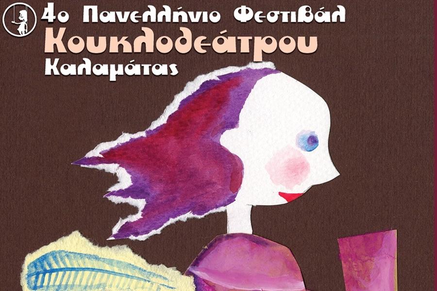 Στο Φουαγιέ του Πνευματικού Κέντρου το 4ο Πανελλήνιο Φεστιβάλ Κουκλοθέατρου Καλαμάτας 1