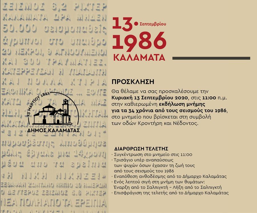 σεισμοί του 1986 στην Καλαμάτα