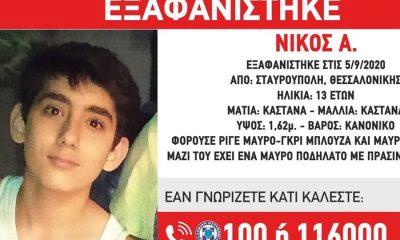 Θεσσαλονίκη: Συναγερμός για εξαφάνιση 13χρονου – Έφυγε με ένα μαύρο ποδήλατο 5