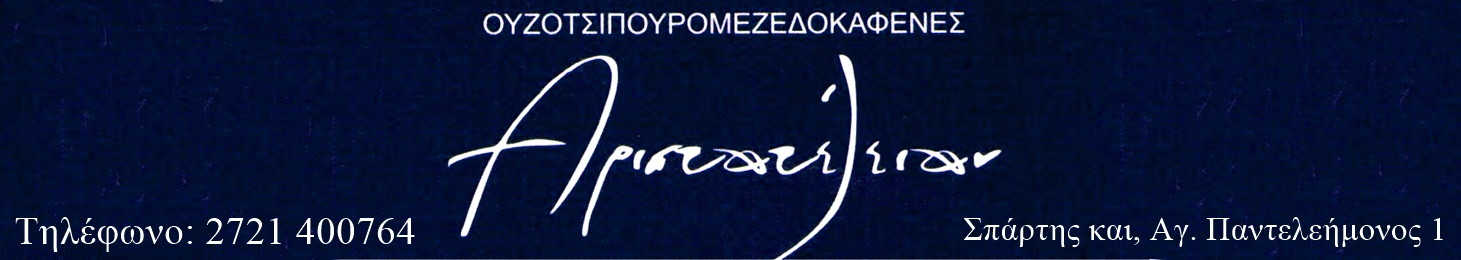 Ουζοτσιπουρομεζεδοκαφενες Αριστοτελειο