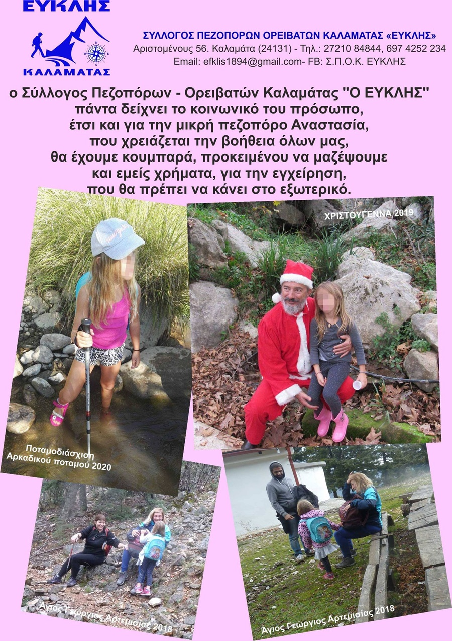 Δράσεις Νοεμβρίου για την πεζοπορική και ορειβατική ομάδα του Ευκλή Καλαμάτας 9