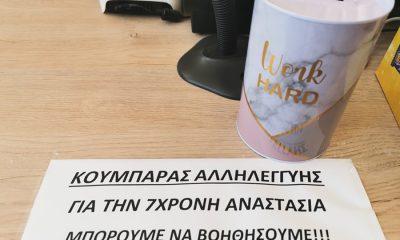 Κουμπαράς Αλληλεγγύης για την μικρή Αναστασία στα καταστήματα Μαυροειδής 5