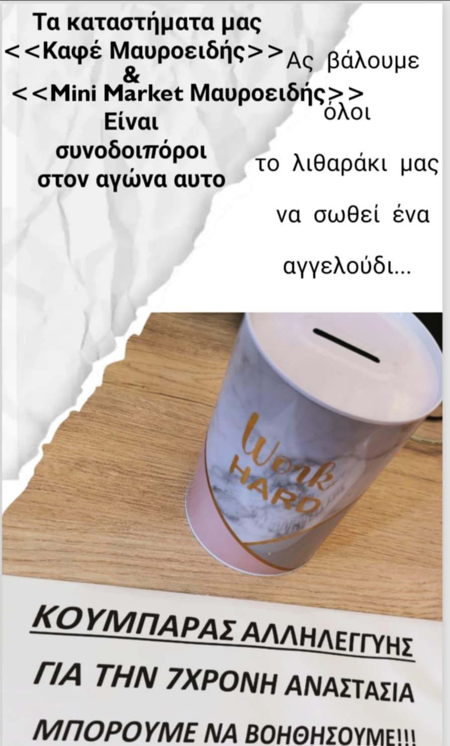 Κουμπαράς Αλληλεγγύης για την μικρή Αναστασία στα καταστήματα Μαυροειδής 8