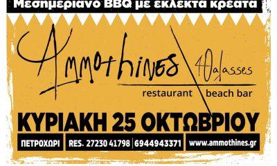Ammothines restaurant για Κυριακάτικο BBQ και ιδανικό ηλιοβασίλεμα 1