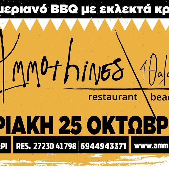 Ammothines restaurant για Κυριακάτικο BBQ και ιδανικό ηλιοβασίλεμα 76