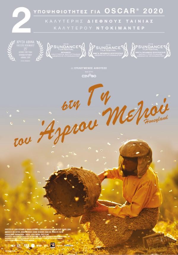 «Στη γη του άγριου μελιού» από το Κέντρο Δημιουργικού Ντοκιμαντέρ 15