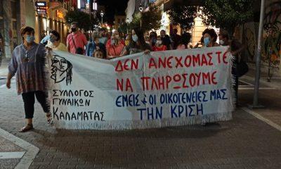 Πορεία από σωματεία και συλλόγους του Νομού για την υγεία και τα δικαιώματα των εργαζομένων 6