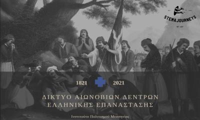 Δημιουργία Ντοκιμαντέρ για το «Δίκτυο Αιωνόβιων Δέντρων Ελληνικής Επανάστασης» της Μεσσηνίας 23