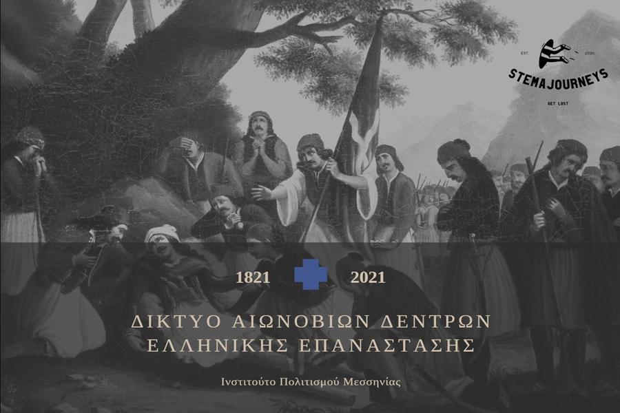 Δημιουργία Ντοκιμαντέρ για το «Δίκτυο Αιωνόβιων Δέντρων Ελληνικής Επανάστασης» της Μεσσηνίας 10
