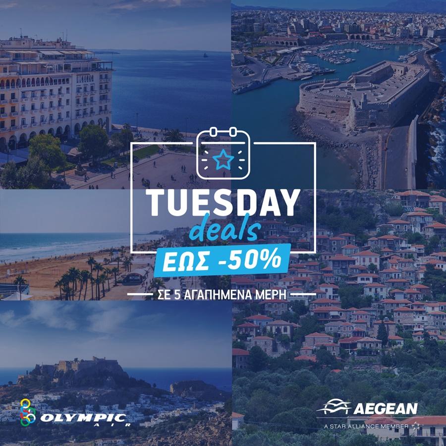 Tuesday Deals: Κάθε Τρίτη μια νέα προσφορά, μια νέα ευκαιρία για ταξίδι από την AEGEAN 7