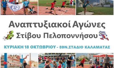 Αναπτυξιακοί Αγώνες Στίβου Πελοποννήσου