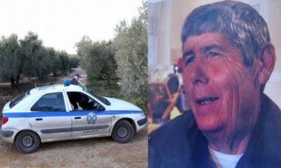 78χρονος είχε χαθεί από τον Ιούλιο βρέθηκε νεκρός 400 μέτρα μακριά από το σπίτι του 67