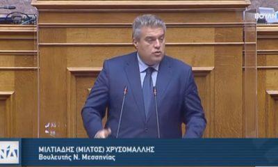 Μίλτος Χρυσομάλλης: Η πρόταση μομφής προς τον κ. Σταϊκούρα εξυπηρετεί το καπρίτσιο της κ. Ζανέτ Τσίπρα έναντι του κ. Τσακαλώτου 26