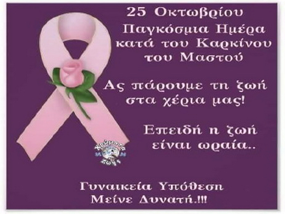 Παγκόσμια Ημέρα Καρκίνου του Μαστού η 25η Οκτωβρίου κάθε έτους 18