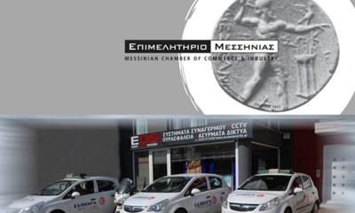 Το Επιμελητήριο Μεσσηνίας ξεκίνησε συνεργασία με την «EUROPA SECURITY» για την προστασία των κλειστών καταστημάτων 5