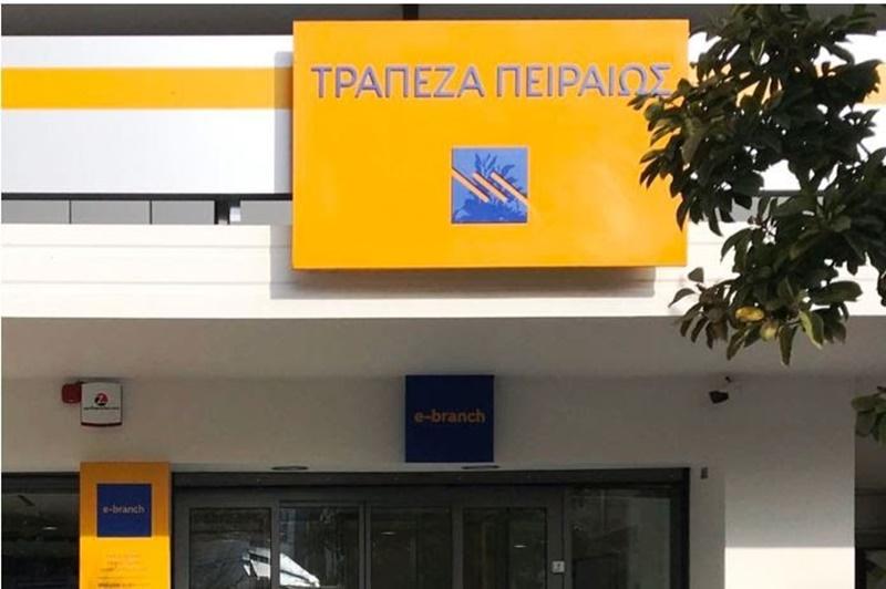 Η ΟΤΟΕ προστατεύει την εργασία 140 υπαλλήλων στα καταστήματα της Τράπεζας Πειραιώς που κλείνουν 6