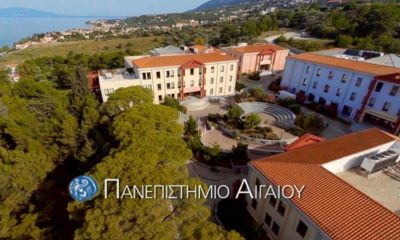 Πανεπιστήμιο Αιγαίου: Επιμορφωτικά προγράμματα εξ αποστάσεως με μοριοδότηση 2