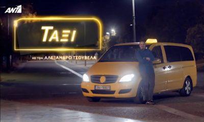 Ο… Κυριάκος Μητσοτάκης στο Ταξί του Τσουβέλα! 2