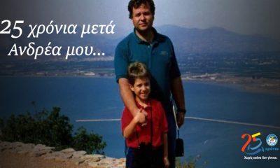 Το Χαμόγελο του Παιδιού «25 χρόνια μετά Ανδρέα μου…» 3