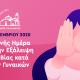 Καλαμάτα: Φωταγώγηση κτηρίων για την Παγκόσμια Ημέρα για την Εξάλειψη της Βίας κατά των Γυναικών 35