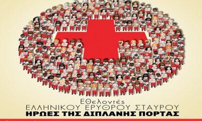 Ο Ελληνικός Ερυθρός Σταυρός για τη Διεθνή Ημέρα Εθελοντή 23