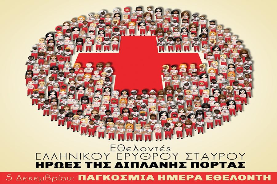 Ο Ελληνικός Ερυθρός Σταυρός για τη Διεθνή Ημέρα Εθελοντή 12