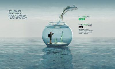 Διαδικτυακά τον Φεβρουάριο το 7ο Διεθνές Φεστιβάλ Ντοκιμαντέρ Πελοποννήσου 2