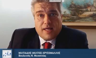 Μίλτος Χρυσομάλλης: Η Κυβέρνηση δεν δημιουργεί Μ.Ε.Θ. «μουσαμάδες» 21