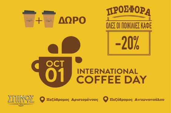 Τα καφεκοπτεία ΣΠΙΝΟΣ γιορτάζουν τη Διεθνή Ημέρα Καφέ
