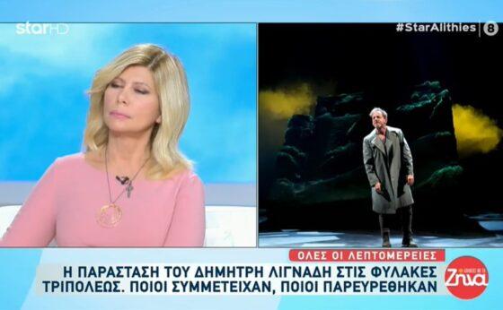 """""""Σιγά μην κλάψω, σιγά μη λυπηθώ"""" κ. Νίκα για την παράσταση του Λιγνάδη στις φυλακές Τρίπολης"""